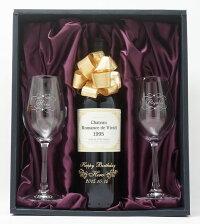 名入れ西暦ワインとペアグラスのセット【化粧箱入】