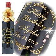 名入れ赤ワイン