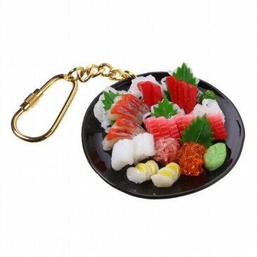 食品サンプル屋さんのキーホルダー(特盛刺身盛り合わせ)食品サンプル キーホルダー 雑貨 食べ物 海の幸 海鮮 海外 土産 プレゼント