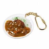 食品サンプル屋さんのキーホルダー(ハンバーグカレー)食品サンプル キーホルダー 雑貨 食べ物 ハンバーグ カレーライス 海外 土産 プレゼント