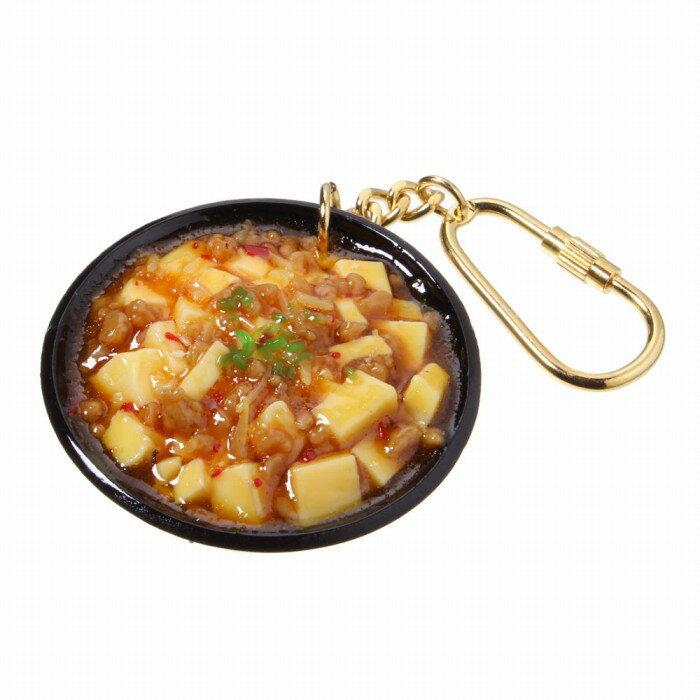 食品サンプル屋さんのキーホルダー(麻婆豆腐)食品サンプル キーホルダー 雑貨 食べ物 中華 料理 海外 土産 プレゼント