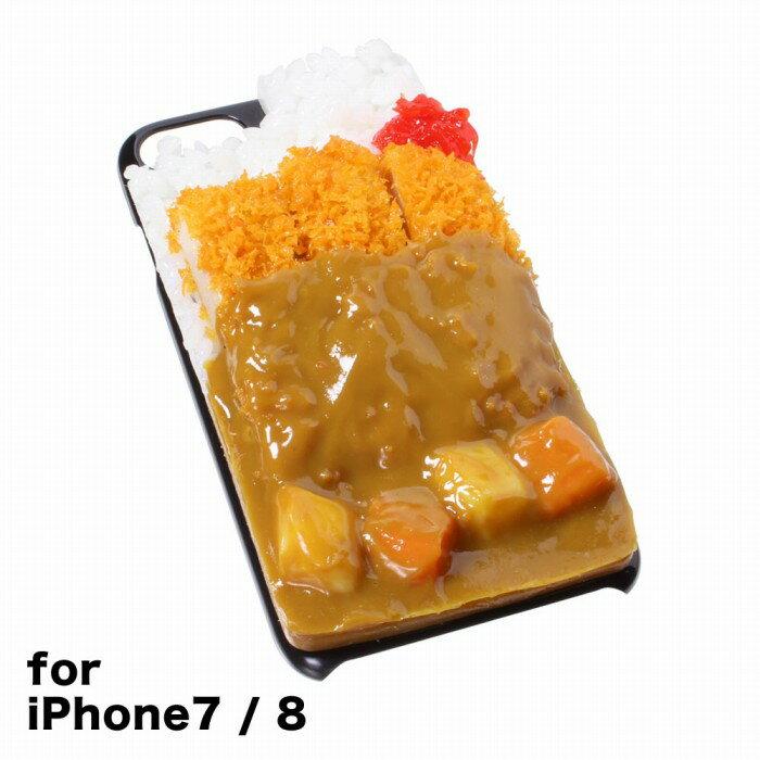 【メール便不可】食品サンプル屋さんのスマホケース(iPhone7&iPhone8:カツカレー)食品サンプル 4.7 カバー 雑貨 食べ物 スマートフォン iPhone7 iPhone8 iphoneケース