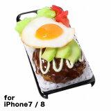 【メール便不可】食品サンプル屋さんのスマホケース(iPhone7&iPhone8:ロコモコ)食品サンプル 4.7 カバー 雑貨 食べ物 スマートフォン iPhone7 iPhone8 iphoneケース