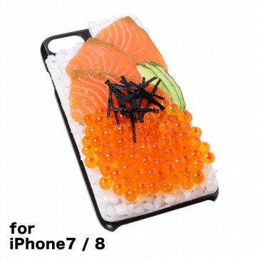 【メール便不可】食品サンプル屋さんのスマホケース(iPhone7&iPhone8:鮭イクラ丼)食品サンプル 4.7 カバー 雑貨 食べ物 スマートフォン iPhone7 iPhone8 iphoneケース