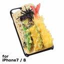 【メール便不可】食品サンプル屋さんのスマホケース(iPhon...
