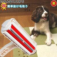 ペット用コロコロ抜け毛取りクリーナー犬猫掃除用ブラシ取り替え不要繰り返し使用