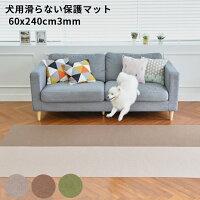 カーペットペット用床保護マット厚み3mm60×240cmおくだけ吸着滑り止め撥水洗えるフローリング廊下防音防汚傷防止床暖房対応日本製犬猫