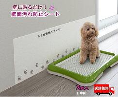 おくだけ吸着壁面汚れ防止シート3枚ペット用品ゲージトイレ壁面犬グッズ洗える汚れ防止シート吸着マットサンコー