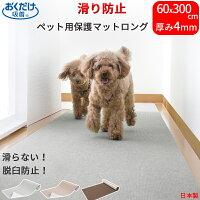 おくだけ吸着ロングマット60×300cm犬床保護マット床暖房対応日本製