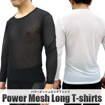 【メンズ インナーシャツ】パワーメッシュ長袖Tシャツ [Power Mesh Long T-shirts][セミハードタイプ]【送料別途】[男性用 mens ロングスリーブ ウエスト セクシーインナー 下着 アンダーウェア]
