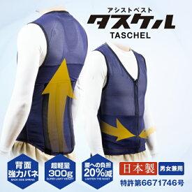 【作業アシストウェア】【送料無料】アシストベスト taschel