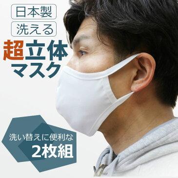 [在庫あり][即日発送可]超立体マスク2枚セット[マスク 水着マスク 水着素材 布 洗える 繰り返し使える 日本製 高品質 ハイクオリティー キトラ ホワイト2枚入]
