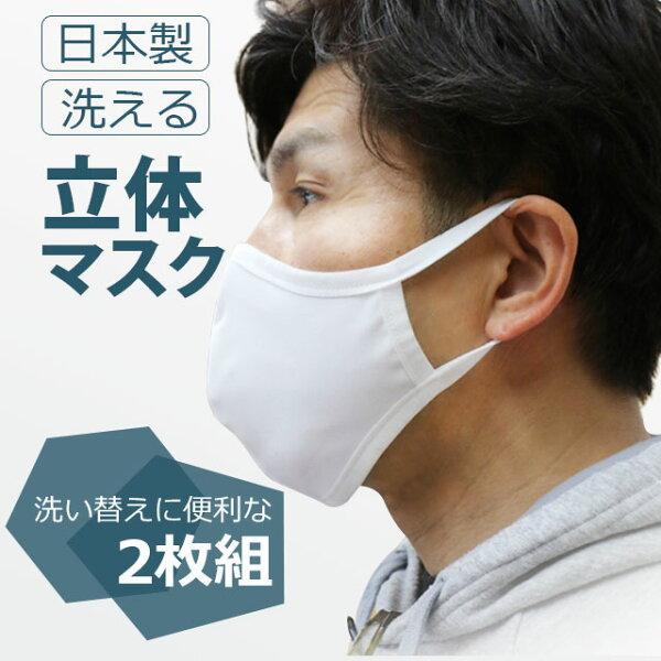 在庫あり [即日可]立体マスク2枚セット マスク水着マスク水着素材布洗える繰り返し使える日本製高品質ハイクオリティーキトラホワ