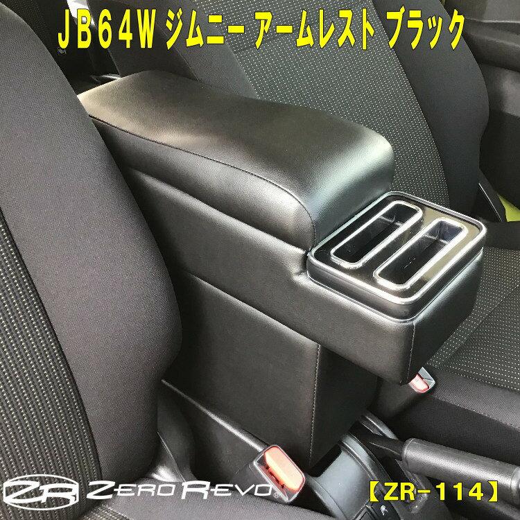 車内収納・ホルダー, コンソールボックス  JB64W JB74W ZR-114 ZEROREVO