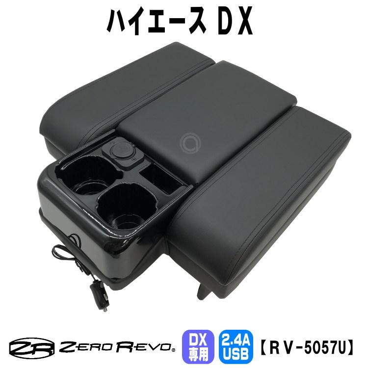 車内収納・ホルダー, コンソールボックス DX DX DX USB 200 ZEROREVO RV-5057U
