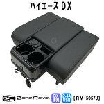 送料無料ハイエースDXレジアスDXDX専用USBポート付きロースタイルアームレスト200系ZEROREVORV-5057NU★