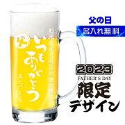 父の日【限定デザイン】名入れビールジョッキ435ml名前入れグラス名入れジョッキ父の日ギフト★