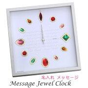 【名入れギフト】ジュエルクロックメッセージ壁掛け時計贈り物に【記念品結婚祝い新築祝い引越し開店開業】