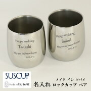 メイドインツバメこだわりの極み「SUSCUP」日本製燕ステンレスタンブラー2重ロックカップ250ml2客ペア