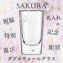 ダブルウォール 名入れグラス 桜 SAKURA さくらグラス...