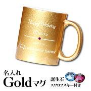 名入れ無料ゴールドのマグカップ誕生石スワロフスキー付き【SWAROVSKI】【ゴールドマグ】誕生日クリスマスギフト