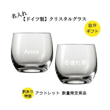 名入れギフト【 訳あり 特別価格 】 数量限定 ドイツ製クリスタルグラス 可愛い贈り物【アウトレット特価】自分へのプレゼント 持ちやすく可愛い
