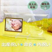 名入れ写真たて《出産祝い内祝い誕生石名前の由来baby》スワロフスキー付きフォトフレーム【名入れ】【赤ちゃん】メッセージ彫刻オリジナルガラスフォトスタンド《名前オーダープレゼント》平面写真ヨコ型