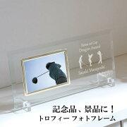 名入れトロフィーフォトフレームオリジナルガラスフォトフレーム《名前オーダープレゼント》平面写真ヨコ型
