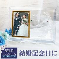 名入れ 誕生石 スワロフスキー フォトフレーム 結婚 結婚祝い ウェディング ガラスフォトフレーム 平面写真タテ型 wedding