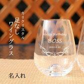 《 高級ワイングラス 》【 名入れ 彫刻 】選べるデザイン 足なしワイングラス10oz ★グラスが変わると美味しくなる カリクリスタル製 ( ワイン 誕生日 クリスマス 結婚祝い 成人祝い ) 【 楽ギフ_包装 】【 楽ギフ_名入れ 】