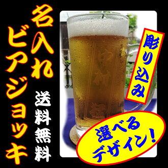 ■把乾杯♪名用啤酒放進去啤酒大啤酒杯!/郵費免費/名進入,玻璃杯/名進入,大啤酒杯/名進入,啤酒啤酒大啤酒杯/名進入,玻璃杯/設計豐富的/郵費免費/[RCP]532P14Aug16