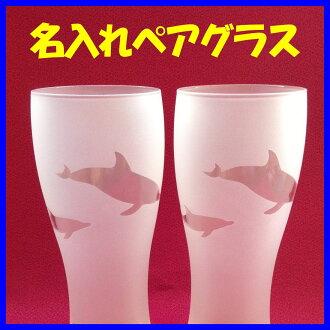 把名放進去,禮物玻璃杯◆醇厚和味道♪海豚的名進入,玻璃杯一對安排/名進入,啤酒玻璃杯/名進入,玻璃杯/名進入啤酒玻璃杯/啤酒玻璃杯/一對玻璃杯/禮物/[郵費免費][支持便利店領取的商品][RCP]532P14Aug16