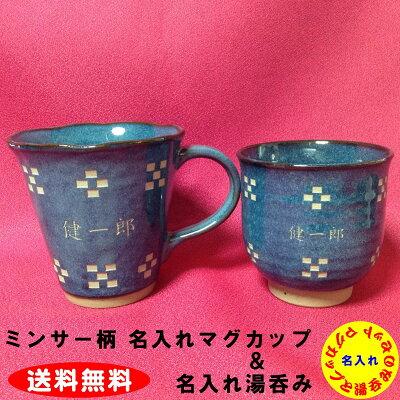 ■マグカップ&湯呑みセット(名入れ可/美濃焼き/湯飲み 送料無料【RCP】05P09Jul16