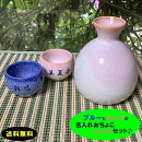 陶器製とっくり