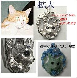 【ペットモデルジュエリー】ペンダント