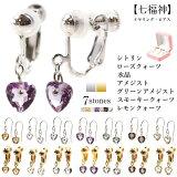七福神miniシリーズ約0.7ctハートシェイプ水晶色々選べる7種創作女神アクセサリーアトリエティー