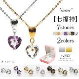ネックレス七福神miniシリーズ水晶色々7種類約0.7ct宝石質ファセットカット925svシルバー創作女神アクセサリーアトリエティー