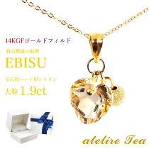 アトリエティーEBISU商売繁盛の福神エビスゴールドフィルドバージョンネックレス約1.9ct宝石質ファセットカットシトリン黄水晶14KGFレディースジュエリーケース付