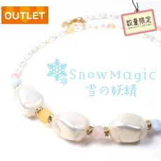ホワイトクリスマスをイメージしたパールとパステルカラー天然石のネックレススノーマジック雪の妖精送料無料