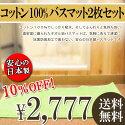 【風呂の日セール】コットン100% バスマット2枚セット