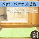 Set-mat2