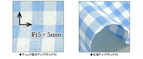 T/Cギンガムチェック(大)【2.0mまでメール便対応】