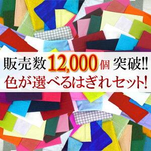 12枚以上のはぎれ福袋!お好きな色も選択出来ます!【生地 布】【日本製生地】500円ポッキリ!...