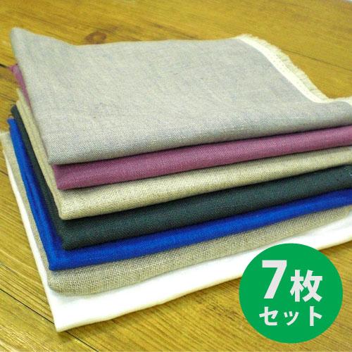 【送料無料】ナチュラル★お得な麻カットクロス7枚セット