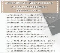 500円ポッキリ!ニットカットクロス