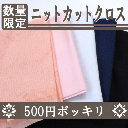 500円ポッキリ!ニットはぎれ福袋セット
