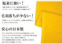 【送料無料】双糸タオルスレンゴールド【バスタオル4枚】