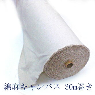 Cotton linen canvas fabric round reel made in Japan (off-white / off-white) 1 30 m 02P24Jun11