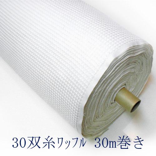 Made in Japan 30 bi-yarn waffle dough round rolls (off-white / off-white) 1 30 m 02P24Jun11