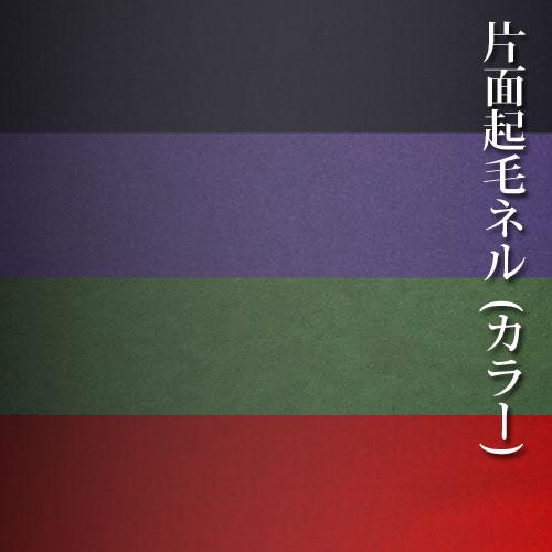 片面起毛 ネル生地 *カラー(全4色)*
